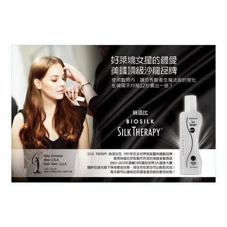 SILK THERAPY 絲洛比 蠶絲蛋白 空氣感熱導精華 護髮素 150ml