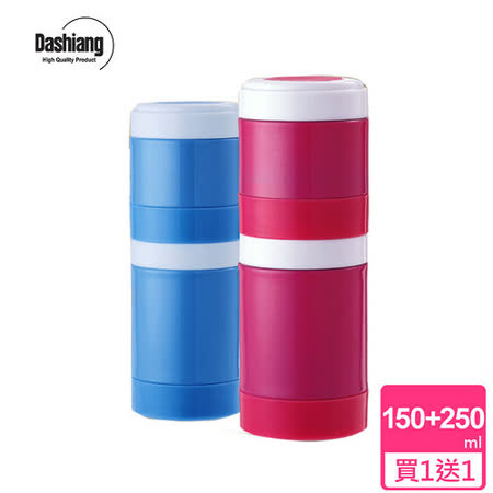 【Dashiang】魔法食物罐150+250ml(買一送一)