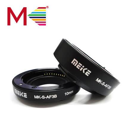 Meike 美科 接寫環(可自動對焦) S-AF3B FOR SONY NEX系統