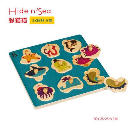 【美國B.Toys感統玩具】躲貓貓