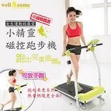 【well-come好吉康】小精靈磁控跑步機 八段式阻力可調整 塑腿 美臀 瘦腰