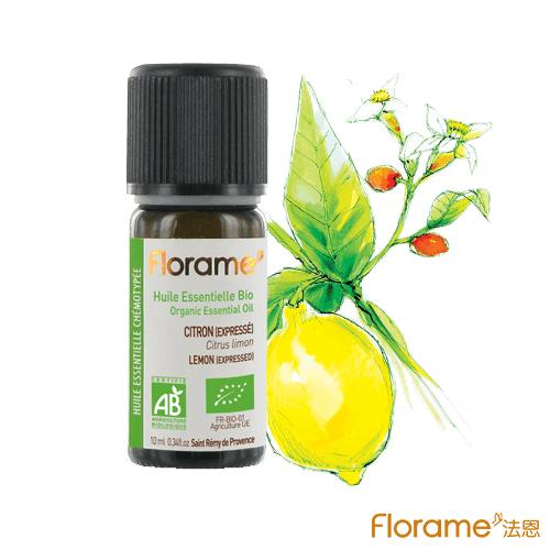 ~Florame法恩~有機檸檬精油10ml