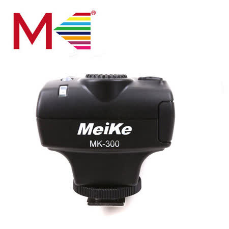 MEIKE 美科閃光燈 MK300 FOR NIKO CANON(公司貨)