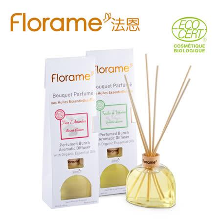 【Florame法恩】甜美佳人典雅香竹80ml+馬鞭草香典雅香竹80ml 兩瓶