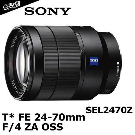 SONY T* FE 24-70mm F4 ZA OSS (公司貨)(SEL2470Z).-送防潮箱+保護鏡(67)+拭鏡筆