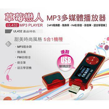 人因MP3 PLAYER熱情紅 草莓戀人UL432CR