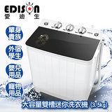【EDISON 愛迪生】3.5KG超大容量雙槽黑色鑽石鏡面玻璃上蓋迷你洗衣機(E0732)