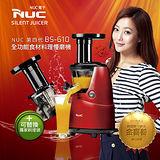 【NUC】第四代 全功能食材料理慢磨機 BS-610  ♥金喜善代言♥