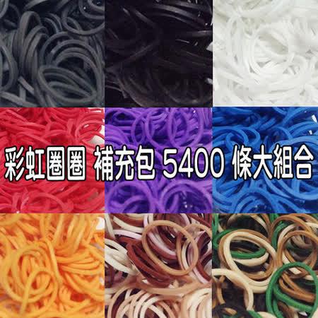 【BabyTiger虎兒寶】Rainbow Loom 彩虹編織器 彩虹圈圈 5400 條 補充包 9入組