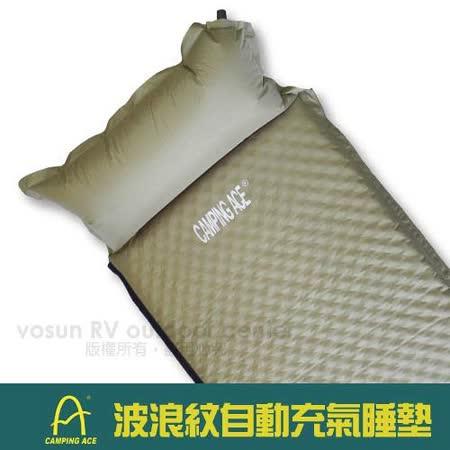 台灣Camping Ace 新款5cm波浪紋自動充氣睡墊(附枕頭)贈H型壓縮扣帶收納袋ARC-224W