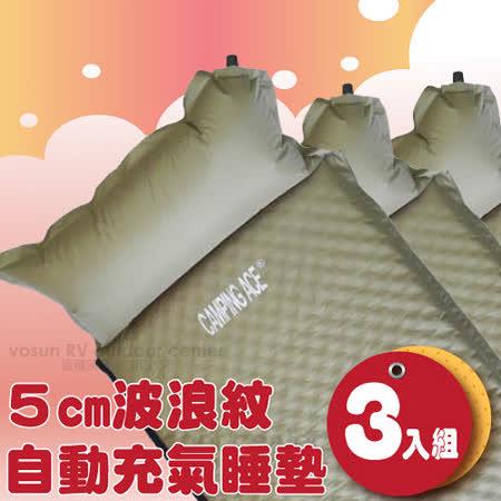 Camping Ace 波浪紋5cm自動充氣睡墊(附枕頭)-3入組_贈H型壓縮扣帶收納袋ARC-224W