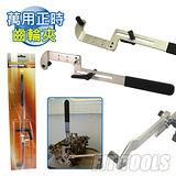 【良匠工具】萬用正時齒輪夾 三個定位點 適用範圍:50~150mm
