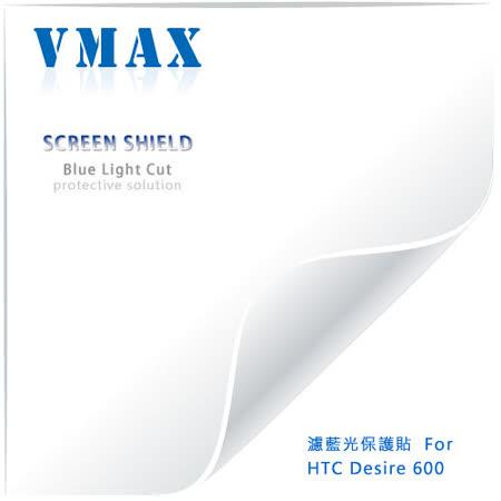 VMAX For HTC Desire 600 神盾濾藍光保護貼