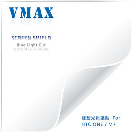 VMAX For HTC ONE / M7 神盾濾藍光保護貼