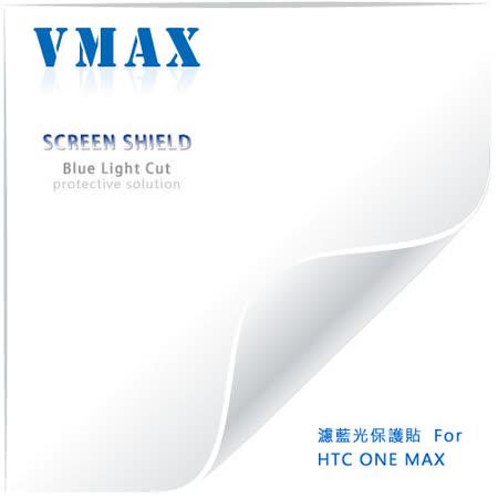 VMAX For HTC ONE MAX 神盾濾藍光保護貼
