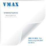 VMAX For Samsung GALAXY S4 Mini 神盾濾藍光保護貼