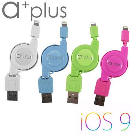 a+plus Apple Lightning 8pin充電/傳輸伸縮捲線(適用iPhone6,6s / iPad mini/ipad 4)