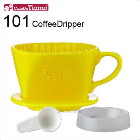 Tiamo 101 陶瓷咖啡濾杯組-附量匙/滴水盤 (黃色) 1-2杯份 HG5482
