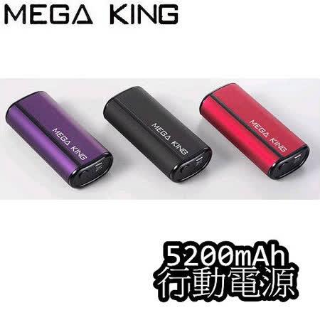 《Mega King》隨身電源 5200mAh 黑 / 紅 / 紫
