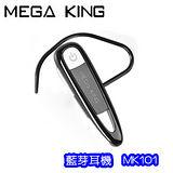 《Mega King》藍芽耳機 MK101