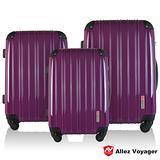 【Allez Voyager】旅遊精靈硬殼輕量PC行李箱三件組(夢幻紫)