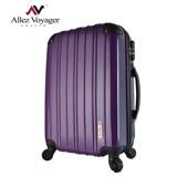 【Allez Voyager】旅遊精靈24吋PC輕量行李箱(夢幻紫)