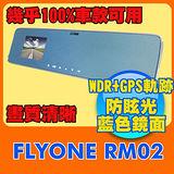FLYone RM02 GPS軌跡 後視鏡行車記錄器《送16G記憶卡》