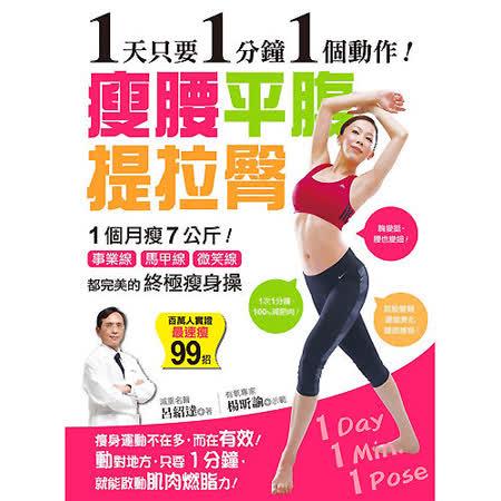1天只要1分鐘1個動作!瘦腰、平腹、提拉臀:1個月瘦7公斤!事業線、馬甲線、微笑線都完美的終極瘦身操
