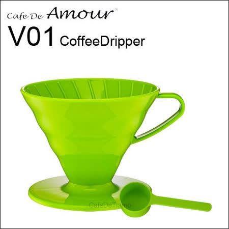 Amour V01 PP濾杯組-綠色 (附量匙) 1-2杯份 AMG5498G