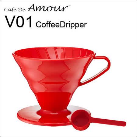 Amour V01 PP濾杯組-紅色 (附量匙) 1-2杯份 AMG5498R
