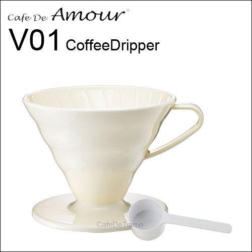 Amour V01 PP濾杯組~白色  附量匙  1~2杯份 AMG5498W
