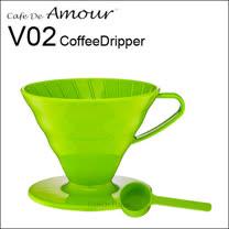 Amour V02 PP濾杯組-綠色 (附量匙) 2-4杯份 AMG5499G