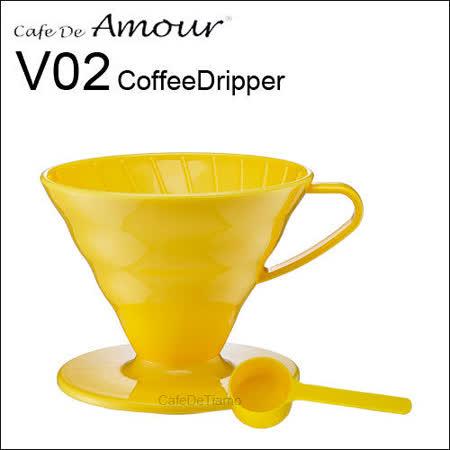 Amour V02 PP濾杯組-黃色 (附量匙) 2-4杯份 AMG5499Y