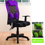 《DFhouse》萊斯利3D全網多功能電腦椅 辦公椅 主管椅 台灣製造 免組裝 固定傾仰 全網椅
