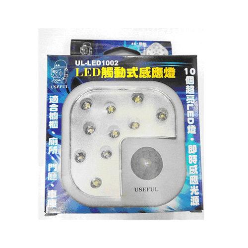 好方便紅外線10顆LED感應燈 LED1002