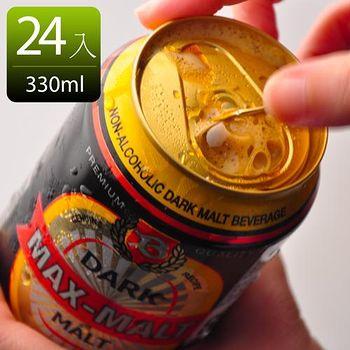 康健生機 MAX-MALT醇麥卡濃黑麥汁 (330ml/罐)(24罐/箱)