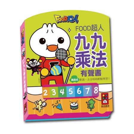 【風車圖書】九九乘法有聲書-FOOD超人(購物車)