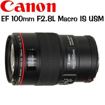CANON EF 100mm F2.8L Macro IS USM  防震微距鏡頭 (平輸) -送減壓背帶+吹球清潔拭淨筆組