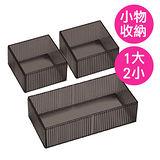 【小物收納】透系保養品收納盒(1大2小)