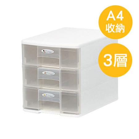 【文書專用】A4三層桌上文件收納盒