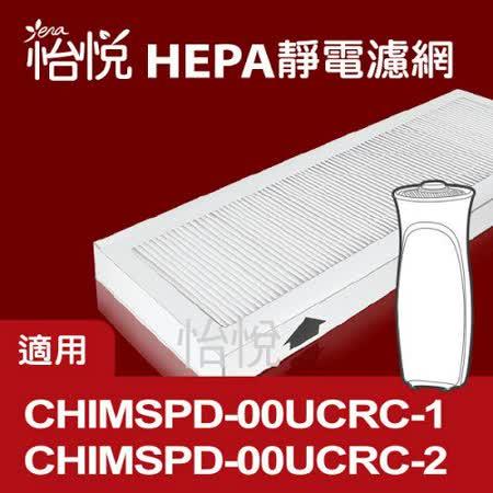 【怡悅HEPA靜電濾網】適用於3m超濾淨型靜炫/靜音款(單片裝)/對應00ucf-2規格