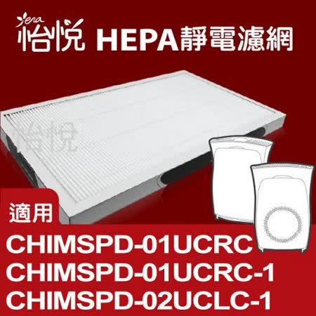 【怡悅HEPA靜電濾網】適用於3m超濾淨型-5/8坪空氣清靜機-單片裝(不含活性碳) /對應01/02UCF規格