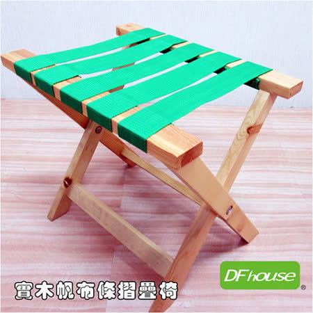 《DFhouse》伯頓木製戶外折疊椅(一件入)