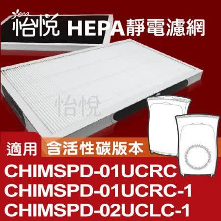 【怡悅HEPA靜電濾網(含活性碳版本)】適用於3m超濾淨型-6/10坪空氣清靜機-四片裝 /對應01/02UCF-CA規格