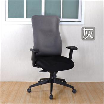 《DFhouse》愛德華舒適高背辦公椅(3色)