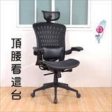 《DFhouse》黑帝斯多功能高級全網辦公椅