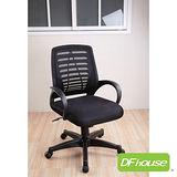 《DF house》阿奇爾加大坐墊網布電腦椅