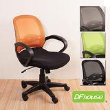 《DF house》奧布理造型坐墊網布電腦椅
