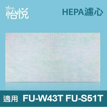 【怡悅HEPA濾心】適用夏普(sharp)FU-S51T、FU-W43T空氣清靜機