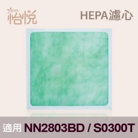 【怡悅HEPA濾心】適用東元NN2803BD、奇美S0300T空氣清淨機-3入量販包